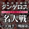 【公開しました】ダンゲロス名人戦動画第4回(最終回)、1月21日公開!