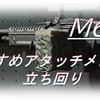 【CoD BOCW】「M60」使ってみた!おすすめアタッチメントも紹介!