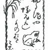 芭蕉稲荷神社(東京・江東区)の御朱印