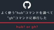 """よく使う """"hub"""" コマンドを調べて """"gh"""" コマンドに移行した"""