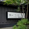 【広島】蔵宿いろは 海の見える和洋室 宿泊記