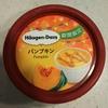 ほんのりパンプキン 『ハーゲンダッツ 期間限定 パンプキン』 を食べてみました。