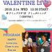 2月14日バレンタインライブのお知らせ