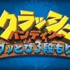 クラッシュ・バンディクー3 ~ブッとび!世界一周~【プレイ後の感想/レビュー】