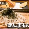 巨人軍の愛した味⁉│コスパ良くお蕎麦と天ぷらが楽しめるお店『ほんまもん食堂』