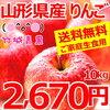 山形県産のサンふじりんごの通販予約サイト!旬をお届け