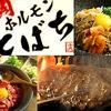 【オススメ5店】金沢市他・野々市・白山・内灘(石川)にあるホルモンが人気のお店