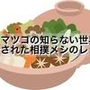 【自分用メモ】マツコの知らない世界で紹介された相撲メシのレシピ