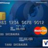 NTTグループカードのANAマイル還元率を徹底分析【1分でわかる】