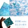 「彩雲紙×あじさい折り」は相性抜群。2種類の花折りピラミッドをお披露目!