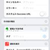 iOS12 ショートカットアプリでevernoteの日記作成を自動化してみた