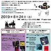 ジャズ名盤ヒストリー講座 Vol.4