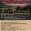 【お知らせ】10月2日開催『火星大接近‼&中秋の名月☆星空観望会のご案内』