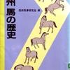 信州 馬の歴史