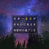 【おすすめ】日本一星空がきれいな阿智村の過ごし方(アクセス/見頃/食事/宿など)