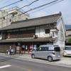 高知・徳島の旅(その3)