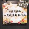 ≪アーティス2階≫★☆お正月恒例☆★ お正月飾り人気投票、始まりました!!