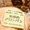 本日のメロンパン~東山堂ベーカリー  笑顔のメロンパン~