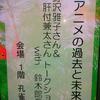 野沢雅子 × 肝付兼太 × 鈴木伸一 トークショー レポート(3)