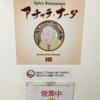 カレー番長への道 ~望郷編~ 第186回「アチャラ・ナータ」