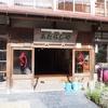レトロ感とおもてなしでほっこりくつろげる奈良・洞川温泉「あたらしや旅館」
