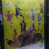 【演劇】「愛のレキシアター ざ・びぎにんぐ・おぶ・らぶ 」メチャクチャ楽しい!レキシーランド