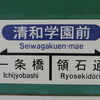 シリーズ土佐の駅(100)清和学園前駅(とさでん交通後免線)