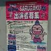 【城東区SARUGAKU祭】平成29年11月19日【蒲生公園】