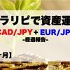 【24ヶ月目】トラリピ30万円Start資産運用結果報告