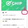 #CHIP の TIPS! プラン変更ができない!?