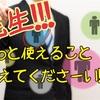 日本の教師はなぜ社会生活に必要なことを授業で教えないのか