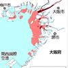 南海トラフ巨大地震発生で津波により大阪湾では重金属の濃度が100倍超のところも!生態系に影響を与える恐れあり!!
