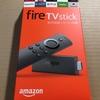 【レビュー】Fire TV Stick(2017)を購入したので2016モデルと比較してみた