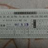 No.66 伊予鉄道 郊外線 補充券類各種