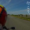さわやかのハンバーグを食べるために静岡県浜松市まで530kmの日帰りツーリングに行ってきた話