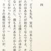 iPhone 4S + iOS 5.1.1 最強伝説。青空文庫リーディングアプリ 豊平文庫Free で大杉栄の『日本脱出記』を読む(四半世紀ぶり)。理性の都パリについて。