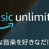 4000万曲のAmazon Music Unlimitedはお得なのか試してみた。Apple Musicとの比較、登録、解約方法など