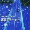 【ニュースな1曲(2020/9/27)】湾岸スキーヤー/少年隊