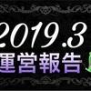 【2019年3月】ブログ運営報告(13ヶ月)分析&まとめ