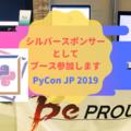 PyCon JP 2019にシルバースポンサーとしてブース参加します