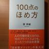【書評】100点のほめ方 原邦雄 ディスカバー・トゥエンティワン