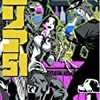 購入コミック覚書 / 久正人の『エリア51(8)』と『グレイトフルデッド』