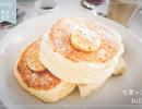 七里ヶ浜bills(ビルズ)で優雅な朝食を。店内の様子・メニュー・アクセス・混雑と予約