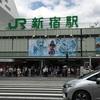新宿にある3つのルミネ、それぞれの違いを解説。ルミネ2編