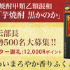 アサヒビール「芋焼酎 黒かのか 25度紙パック1800ml 1本」宣伝部長 総勢500名大募集!