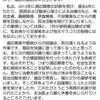 (第55回)河井あんり氏がフェイスブックを更新