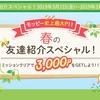 モッピー史上最大「春の友達紹介スペシャル!キャンペーン」