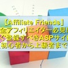 【Affiliate Friends】全アフィリエイター必見!今すぐ登録すべきASPサイト1選【初心者から上級者まで】