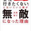 肯定でつながった「協力の世界」の住人になる!加藤隆行 さん著書の「「会社行きたくない」と泣いていた僕が無敵になった理由」