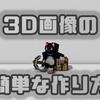 簡単にマイクラの3D画像が作れる!『NovaSkin』について紹介
